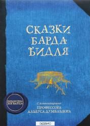 Сказки барда Бидля Книга Роулинг 6+