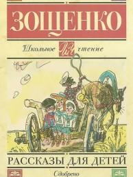 Рассказы для детей Книга Зощенко Михаил 6+