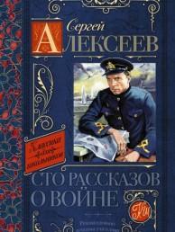 Сто рассказов о войне Книга Алексеев 6+