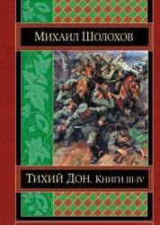 Тихий дон 3-4 т Книга Шолохов Михаил 16+