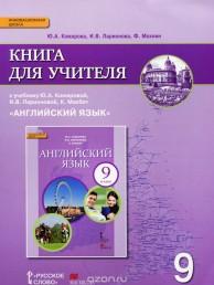 Английский язык 9 класс Книга для учителя Комарова ЮА Ларионова ИВ Мохлин Ф