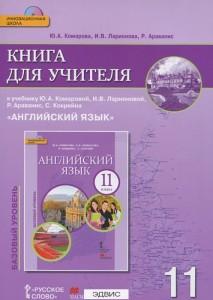 Английский язык 11 класс Базовый уровень Книга для учителя +CD Комарова ЮА Ларионова ИВ Араванис Р