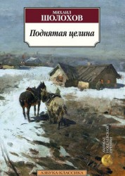 Поднятая целина Книга Шолохов Михаил 18+