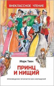 Принц и нищий Внеклассное чтение Книга Твен Марк 6+
