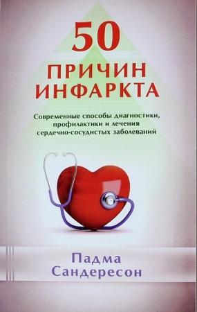 50 причин инфаркта Книга Сандерсон