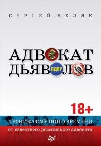 Адвокат дьявола Хроника смутного времени от извесного Российского адвоката Книга Беляк Сергей 18+