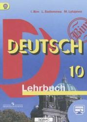 Немецкий язык 10 Класс Базовый уровень учебник Бим ИЛ Садомова ЛВ Лытаева МА
