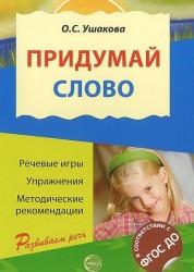 Придумай слово Речевые игры и упражнения для дошкольников Развиваем речь Сборник Ушакова ОС