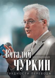 Трудности перевода Воспоминания Книга Чуркин Виталий 12+