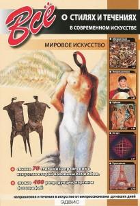 Все о стилях и течениях в современном искусстве Мировое искусство Книга Мосин