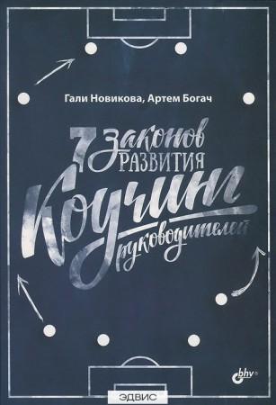 7 законов развития Коучинг руководителей Книга Новикова