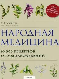Народная медицина 10000 рецептов от 500 заболеваний Книга Ужегов 16+