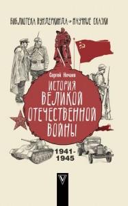История Великой Отечественной войны Книга Нечаев Сергей 12+