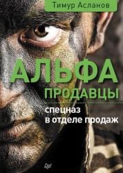 Альфа продавцы Спецназ в отделе продаж Книга Асланов