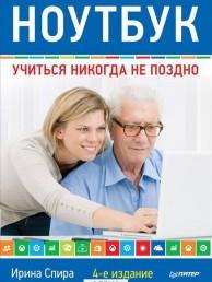 Ноутбук Учиться никогда не поздно Книга Спира