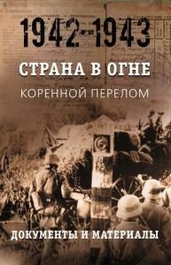 Страна в огне Коренной перелом 1942-1943 Документы и материалы Книга Литвин А