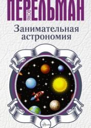 Занимательная астрономия Книга Перельман Яков 12+