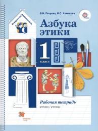 Азбука этики 1 класс Рабочая тетрадь для внеурочной деятельности Петрова ВИ Хомякова ИС