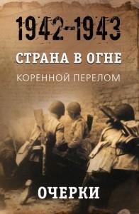 Страна в огне Коренной перелом 1942-1943 Очерки Книга Литвин А