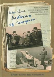 Записки из чемодана Книга Серов Иван 12+