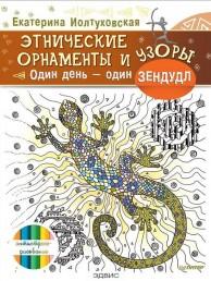 Этнические орнаменты и узоры Один день один зендудл Антистресс рисование Книга Иолтуховская