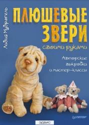 Плюшевые звери своими руками Авторские выкройки и мастер классы Книга Мудрагель