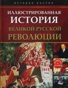 Иллюстрированная история Великой русской революции Книга Корешкин И 12+
