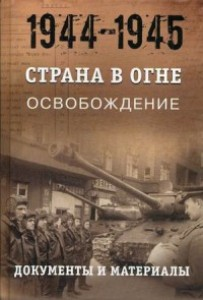 Страна в огне Освобождение 1944-1945 Документы и материалы Книга Литвин А