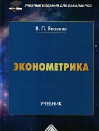 Эконометрика учебник Яковлев ВП