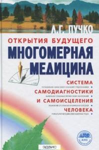 Многомерная медицина Система самодиагностики и самоисцеления человека Книга Пучко Людмила 16+