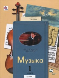 Музыка 1 класс Начальная школа XXI века Учебник Усачева ВО Школяр ЛВ