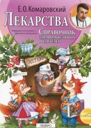 Лекарства Справочник здравомыслящих родителей Книга Комаровский