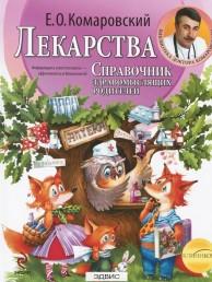 Лекарства Справочник здравомыслящих родителей Книга Комаровский Евгений
