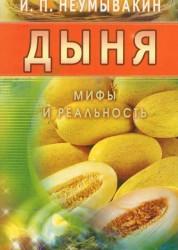 Дыня Мифы и реальность Книга Неумывакин 16+