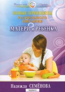 Новые принципы раздельного питания матери и ребенка Книга Семенова