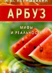 Арбуз Мифы и реальность Книга Неумывакин
