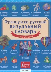 Французско русский визуальный словарь для детей Словарь Геннис ГГ 6+