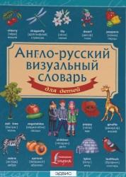 Англо русский визуальный словарь для детей Учебное пособие Вертягина АА 6+