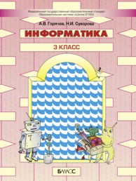 Информатика 3 класс Учебник 1-2 часть комплект Горячев АВ Горина КИ Суворова НИ