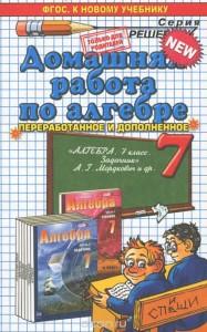 Домашняя работа по алгебре 7 Класс к задачнику Мордковича Пособие Попов