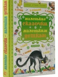 Маленькие сказочки маленьким деткам Книга Чуковский Корней 0+