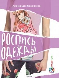 Роспись одежды Книга Красюкова