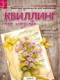 Квиллинг Волшебство бумажных завитков Пошаговое руководство для начинающих Книга Букина