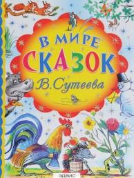В мире сказок Книга Сутеев Владимир 0+