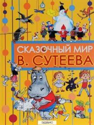 Сказочный мир В Сутеева Книга Сутеев Владимир 0+