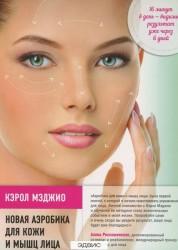 Новая аэробика для кожи и мышц лица Книга Мэджио