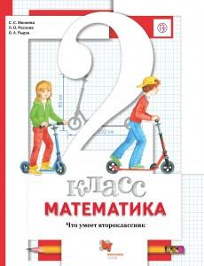 Математика 2 Класс Что умеет второклассник Тетрадь для проверочных работ Пособие Минаева