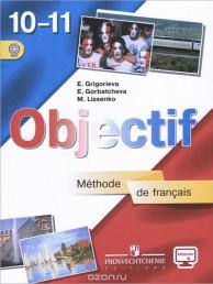 Французский язык Objectif 10-11 класс Базовый уровень Учебник Григорьева ЕЯ Горбачева ЕЮ Лисенко МР