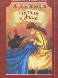 Черная курица Книга Погорельский Библиотечка школьника 6+