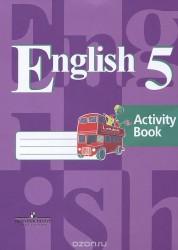 Английский язык 5 класс Рабочая тетрадь Кузовлев ВП 6+